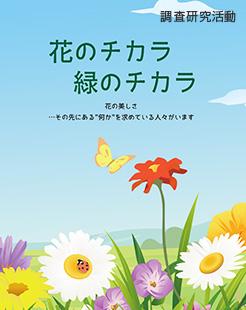 花のチカラ、緑のチカラ