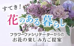 すてき!花のある暮らし